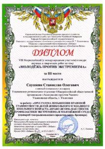 Саушкин диплом