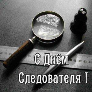 s-dnem-sledovatelya-otkrytka (1)