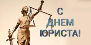 день юриста 2