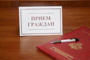 1542695824_priem-grazhdan