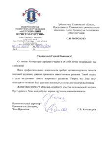Alexandrov_Morozovu_S_I