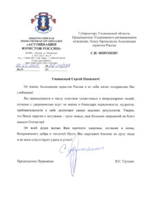 Gruzdev_Morozovu_S_I