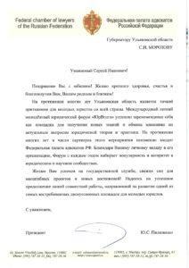 S_I_Morozovu_ADvokaty
